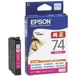 エプソン ビジネスインクジェット用 標準インクカートリッジ(マゼンタ)/約300ページ対応 ICM74