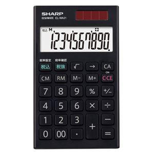 シャープ 電卓 10桁 (ハンディ・手帳タイプ) EL-WA21-X
