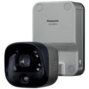 パナソニック 屋外バッテリーカメラ (メタリックブロンズ) KX-HC300S-H - 拡大画像