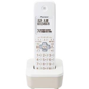 パイオニア デジタルフルコードレス留守番電話機用増設子機 ホワイト TF-EK72(W)