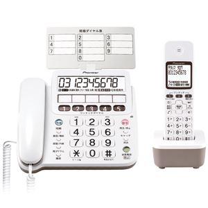 パイオニア デジタルコードレス留守番電話機 子機1台付 ホワイト TFSE15SW