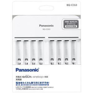 パナソニック 単3形単4形ニッケル水素電池専用充電器(白) BQ-CC63
