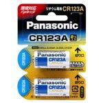 パナソニック カメラ用リチウム電池 3V CR123A 2個パック CR-123AW/2P