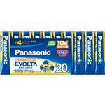 パナソニック エボルタ乾電池 単4形 20本パック LR03EJ/20SW