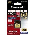 パナソニック 64GB SDXC UHS-I メモリーカード RP-SDUC64GJK