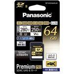 パナソニック 64GB SDXC UHS-II メモリーカード RP-SDZA64GJK