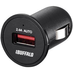 バッファロー 2.4A シガーソケット用USB急速充電器 AutoPowerSelect機能搭載 1ポートタイプブラック BSMPS2401P1BK