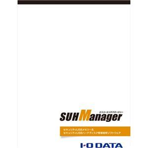 アイ・オー・データ機器 セキュリティUSBメモリー&USBハードディスク管理者用ソフトウェア SUHM
