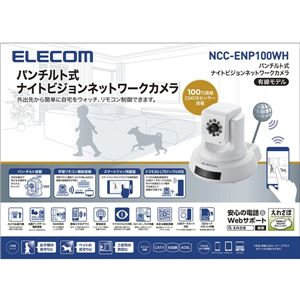 エレコム 有線ネットワークカメラ/パンチルト+ナイトビジョン+LTEドングル対応機能搭載 NCC-ENP100WH