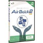 アール・アイ Air Back 2 Pro for PC AB2PPCP