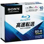 SONY データ用BD-R 追記型 片面1層25GB 6倍速 プリンタブル 白 10枚パック 10BNR1DCPS6