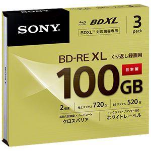 SONY 日本製 ビデオ用BD-RE XL 書換型 片面3層100GB 2倍速 ホワイトワイドプリンタブル3枚パック 3BNE3VCPS2