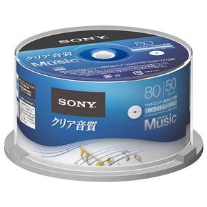 SONY 録音用CD-R オーディオ 80分 インクジェット対応ホワイト 50枚スピンドル 50CRM80HPWP - 拡大画像