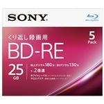 SONY ビデオ用BD-RE 書換型 片面1層25GB 2倍速 ホワイトワイドプリンタブル 5枚パック 5BNE1VJPS2