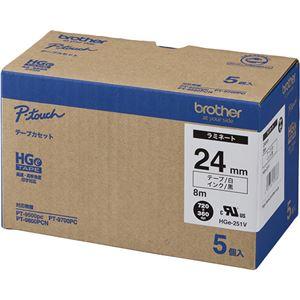 ブラザー工業 HGeテープ ラミネートテープ(白地/黒字)24mm 長さ8m 5本パック HGe-251V