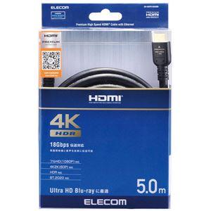 エレコム HDMIケーブル/Premium/スタンダード/5.0m/ブラック DH-HDPS14E50BK