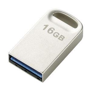 エレコム セキュリティソフト対応 超小型USB3.0メモリ/16GB/シルバー MF-SU316GSV - 拡大画像