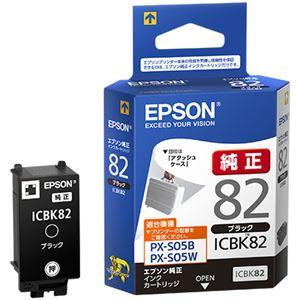 エプソンモバイルプリンター用インクカートリッジ(ブラック)/約250ページ対応ICBK82
