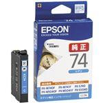 エプソン ビジネスインクジェット用 標準インクカートリッジ(シアン)/約300ページ対応 ICC74