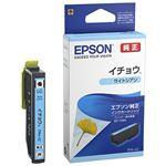 エプソン カラリオプリンター用 インクカートリッジ/イチョウ(ライトシアン) ITH-LC