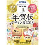 エプソン PF-81専用 年賀状デザイン集2018 PFND2018の画像