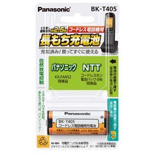 パナソニック(家電)充電式ニッケル水素電池BK-T405