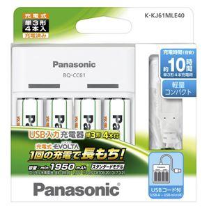 パナソニック(家電) 単3形充電式エボルタ4本付USB入力充電器セット K-KJ61MLE40 - 拡大画像