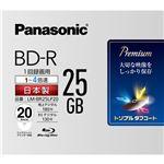 パナソニック(家電) 録画用4倍速ブルーレイディスク片面1層25GB(追記型)20枚パック LM-BR25LP20