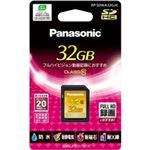 パナソニック(家電) 32GB SDHCメモリーカード RP-SDWA32GJK