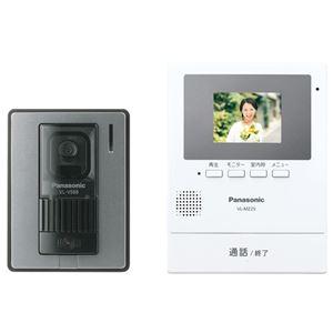 パナソニック(家電) テレビドアホン VL-SZ25K
