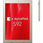東芝 dynaPad S92/D:AtomZ8300、4GB、64GB_フラッシュメモリ、デジタイザー+タッチパネル付12.0型WUXGA+、WLAN+BT、キーボードドック付、Win10Pro64bit、Office無