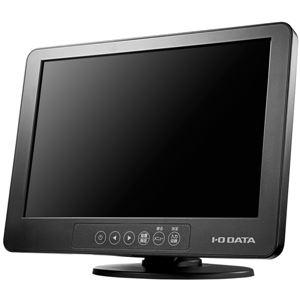 アイ・オー・データ機器 WXGA(1280x800)対応 10.1型ワイド液晶ディスプレイ