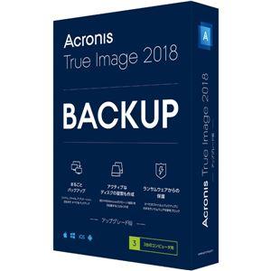 アクロニス Acronis True Image 2018 3 Computers VersionUpgrade