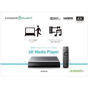 アイ・オー・データ機器 4K メディアプレイヤー