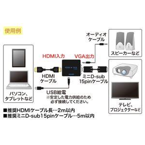 サンワサプライ HDMI信号VGA変換コンバーター