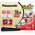 パナソニック(家電) 録画用2倍速ブルーレイディスク片面1層50GB(書換型) 5枚+1枚パック