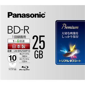 パナソニック(家電) 録画用6倍速ブルーレイディスク片面1層25GB(追記型) 10枚パック