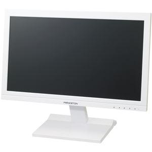 プリンストン 白色LEDバックライト19.5型ワイドカラー液晶ディスプレイ (ホワイト)