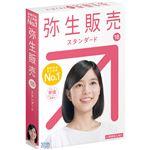 弥生 弥生販売 18 スタンダード 【消費税法改正対応】
