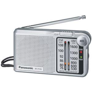 パナソニックFM/AM2バンドレシーバー(シルバー)