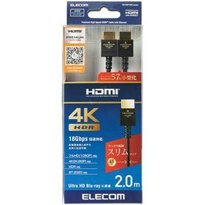 エレコム HDMIケーブル/Premium/スリム/2.0m/ブラック