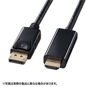 サンワサプライ DisplayPort-HDMI変換ケーブル(ブラック・2m)