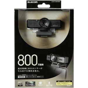 エレコム PCWebカメラ/800万画素/ステレオマイク内蔵/高精細ガラスレンズ/レンズフード付/ブラック