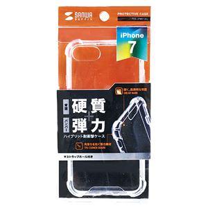 サンワサプライ iPhone 7用耐衝撃ケース(クリア)