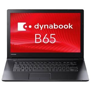 東芝dynabookB65/F:Corei3-6100U、8GB、500GB_HDD、15.6型HD、SMulti、WLAN+BT、テンキーあり、Win732-64Bit、Office無