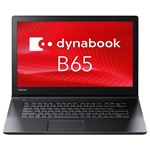 東芝 dynabook B65/F:Celeron3855U、4GB、500GB_HDD、15.6型HD、SMulti、WLAN+BT、テンキーあり、Win732-64Bit、Office無