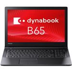 東芝 dynabook B65/H:Celeron3865U、4GB、500GB_HDD、15.6型HD、DVD-ROM、WLAN+BT、テンキーあり、Win10 Pro 64bit、Office無