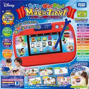 タカラトミー カメラで遊んで学べる!マジックタブレット ディズニー&ディズニー/ピクサーキャラクターズ