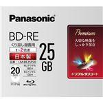パナソニック(家電) 録画用2倍速ブルーレイディスク片面1層25GB(書換型) 20枚パック