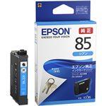 エプソン ビジネスインクジェット用 標準インクカートリッジ(シアン)/約300ページ対応